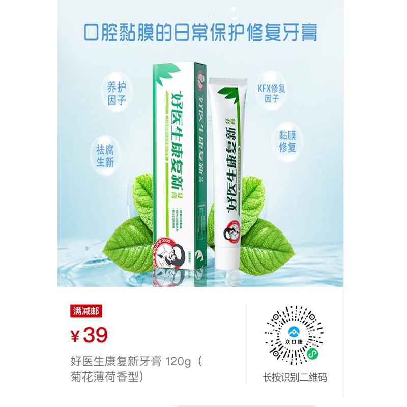 好医生康复新牙膏120g(菊花薄荷香型)