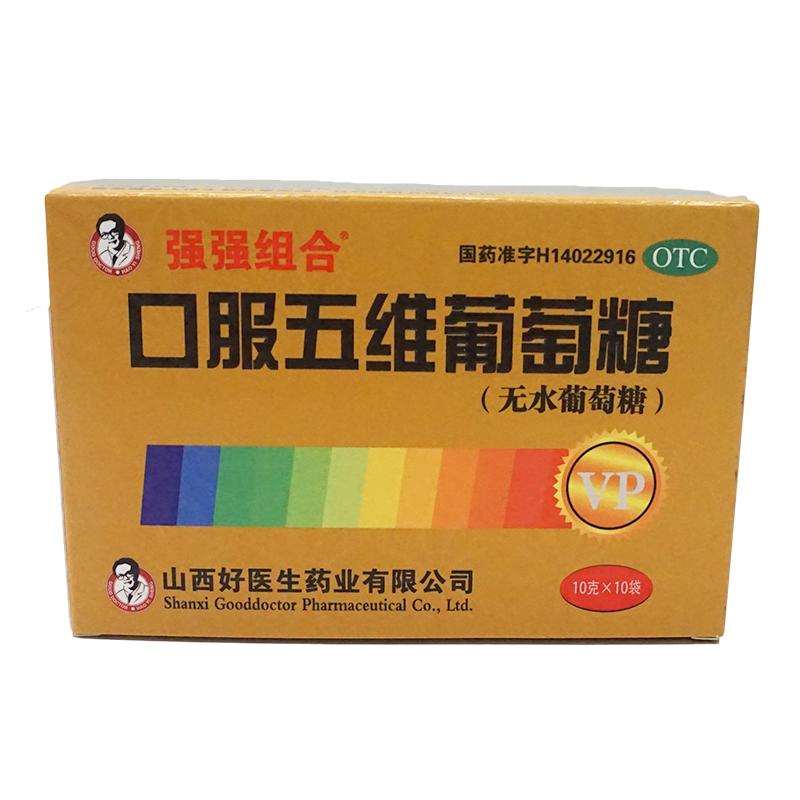 强强组合®口服五维葡萄糖(无水葡萄糖)10袋