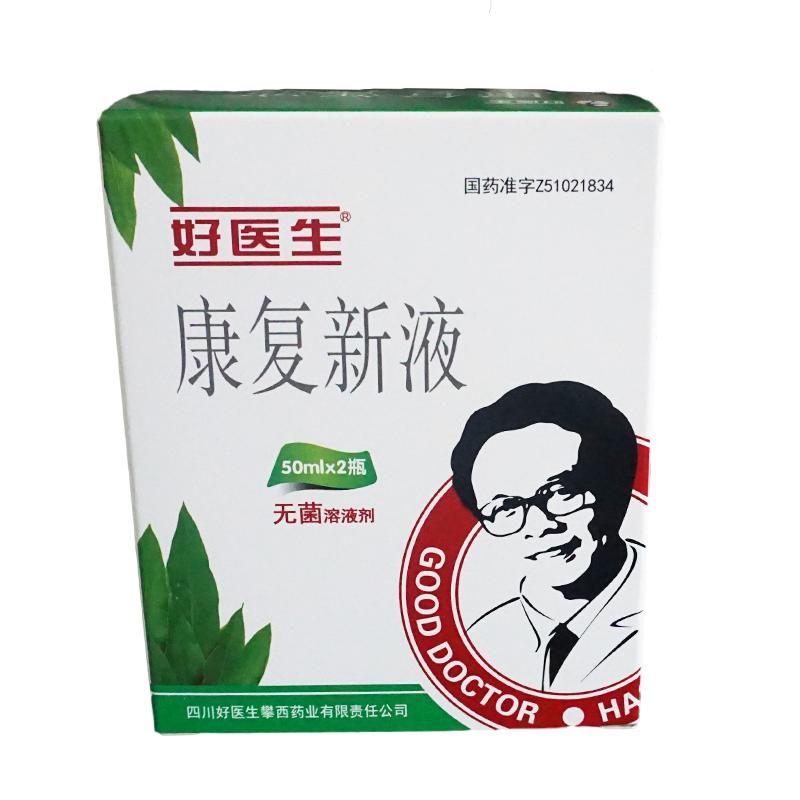 好医生®康复新液 无菌溶液剂(2瓶)