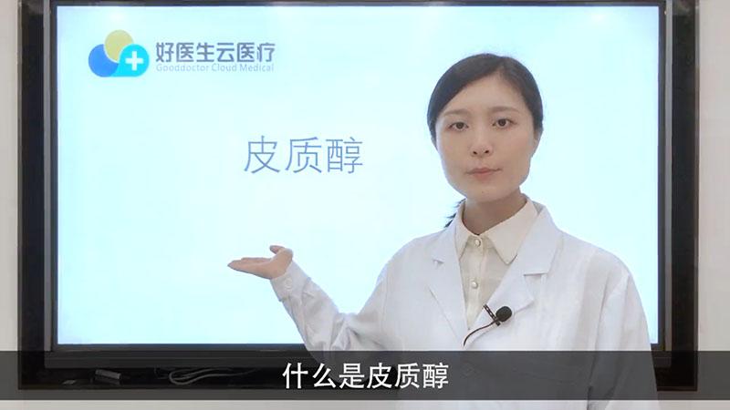 什么是皮质醇?