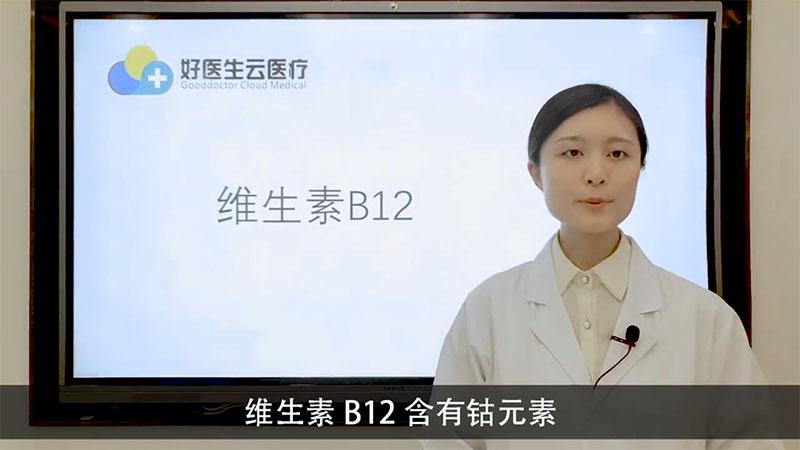 什么是维生素B12?