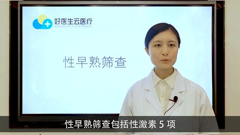 什么是性早熟筛查?