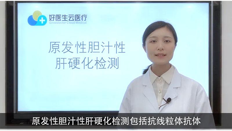 什么是原发性胆汁性肝硬化?