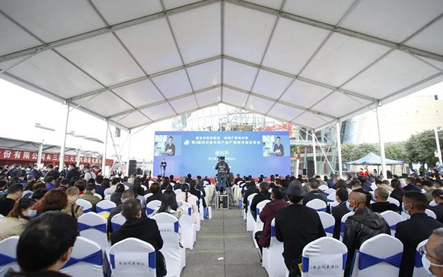耿福能会长出席第三届四川省中药产业产销用对接洽谈会